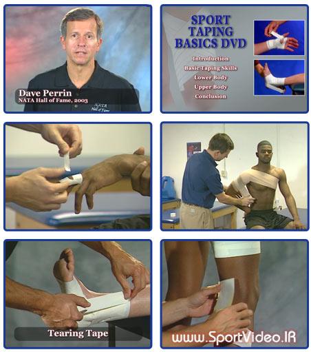 آموزش استفاده از نوار چسب در تمرینات ورزشی